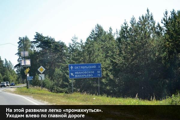 Развилка на Макарьево