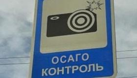 Когда камеры начнут выписывать штрафы за езду без ОСАГО всем водителям?
