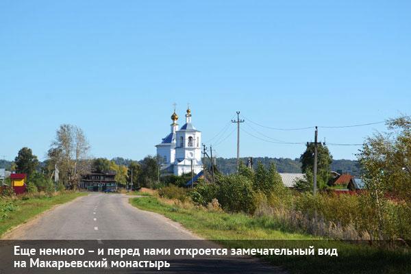 Дорога до Макарьевского монастыря