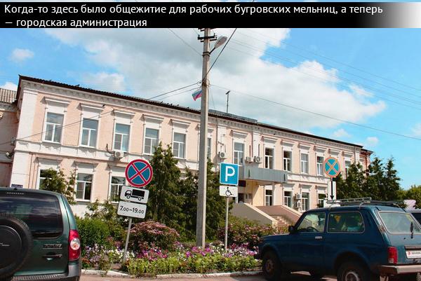 Когда-то здесь было общежитие для рабочих бугровских мельниц, а теперь-городская администрация