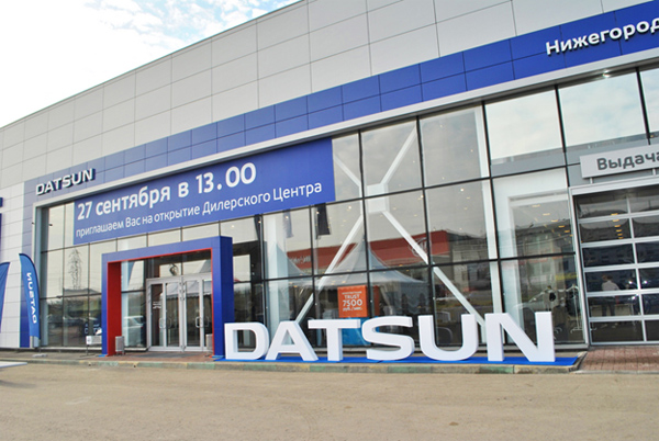 Автосалон Нижегородец Datsun фото